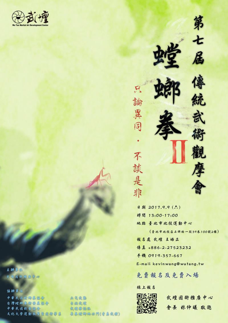 2017螳螂拳觀摩會