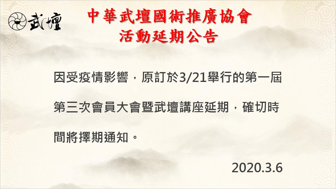 電子海報_20200306_v1