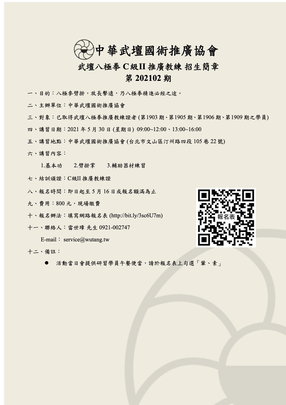 武壇八極拳C級II推廣教練 招生簡章_第202102期